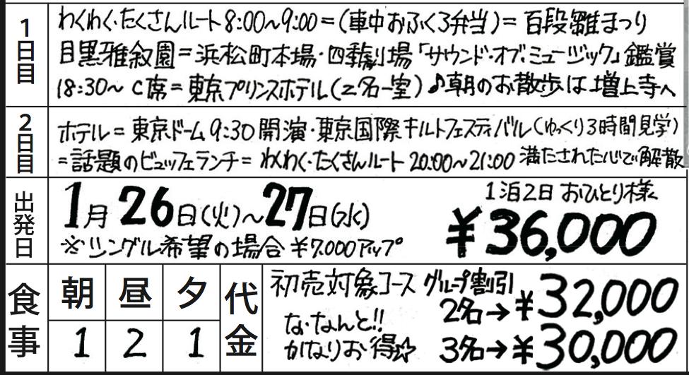 スクリーンショット 2016-01-03 17.34.15