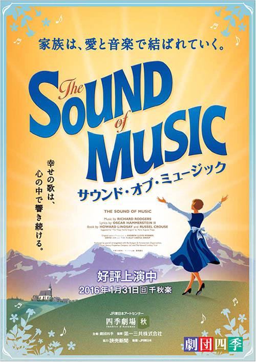 『サウンド・オブ・ミュージック』3期チラシ