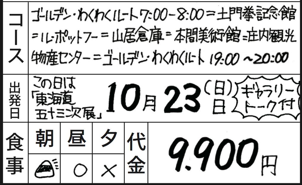 スクリーンショット 2016-09-04 13.43.43
