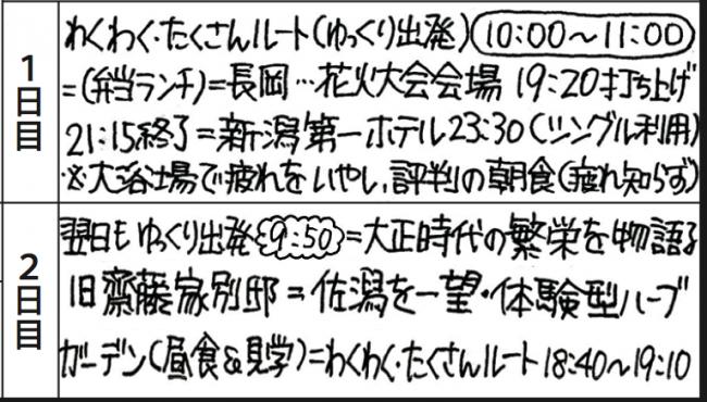 スクリーンショット 2016-06-05 13.46.01