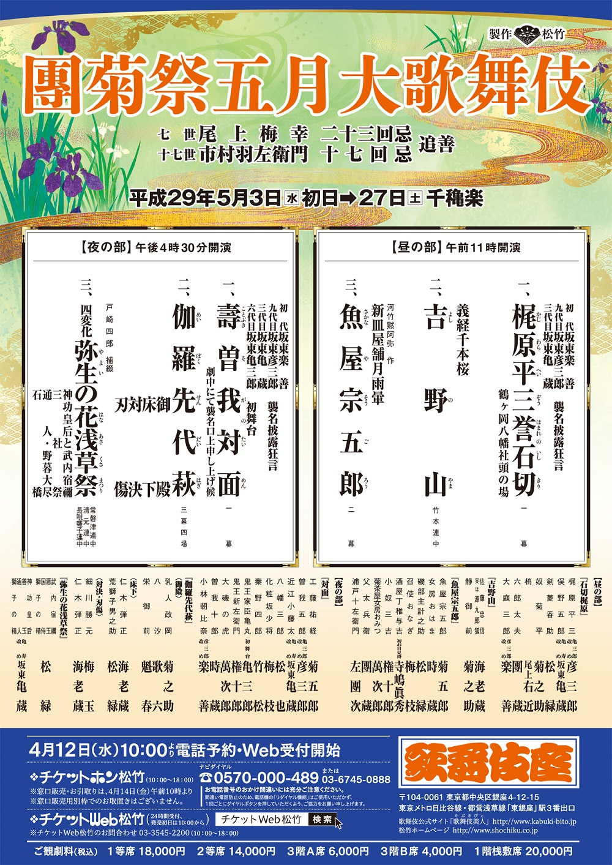 kabukiza_201705fl_515ae285748a1aed54e9fd821a9bce0c